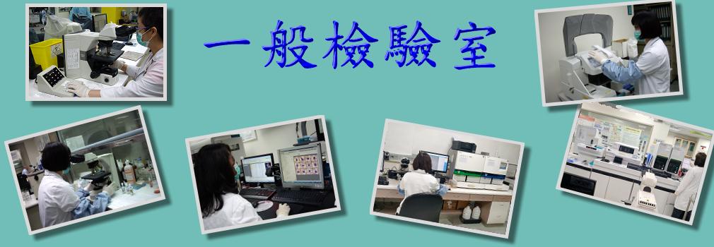 一般檢驗室(圖片)