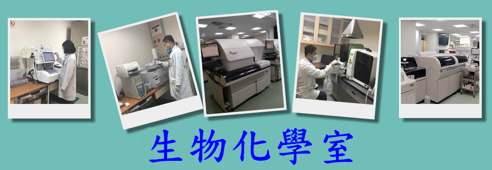 生物化學室(圖片)
