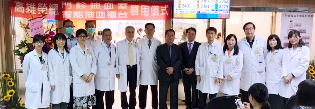 OPD智能抽血櫃檯啟用(圖片)