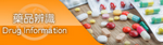 高榮藥品辨識系統(圖片)