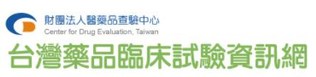 台灣藥品臨床實驗中心(圖片)