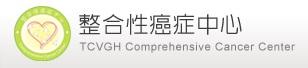 台中榮總整合性癌症中心(圖片)
