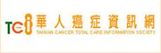 華人癌症資訊網(圖片)