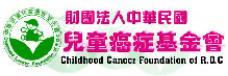 中華民國兒童癌症基金會(圖片)