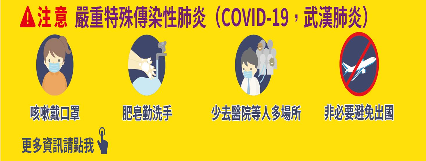中國大陸武漢肺炎 2019新型冠狀病毒(圖片)