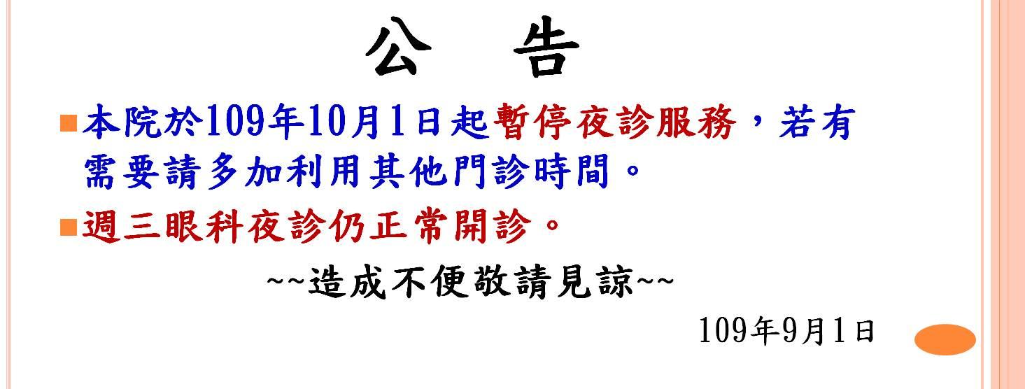 109年10月1日起暫停夜診公告(圖片)