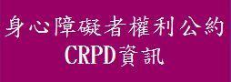 CRPD資訊網(圖片)