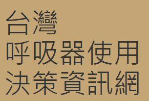 台灣呼吸器使用決策資訊網