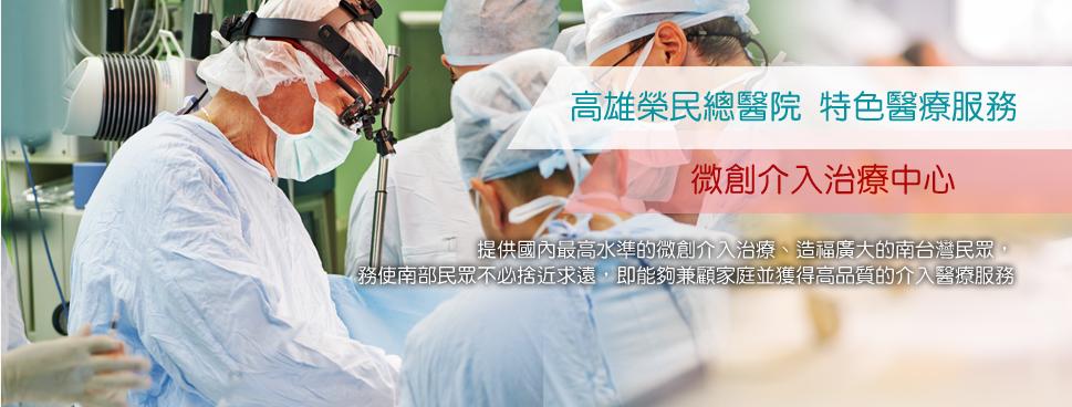 特色醫療服務(圖片)