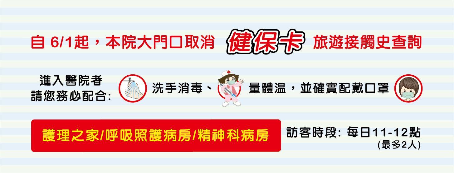 嚴重特殊傳染性肺炎防疫公告(圖片)