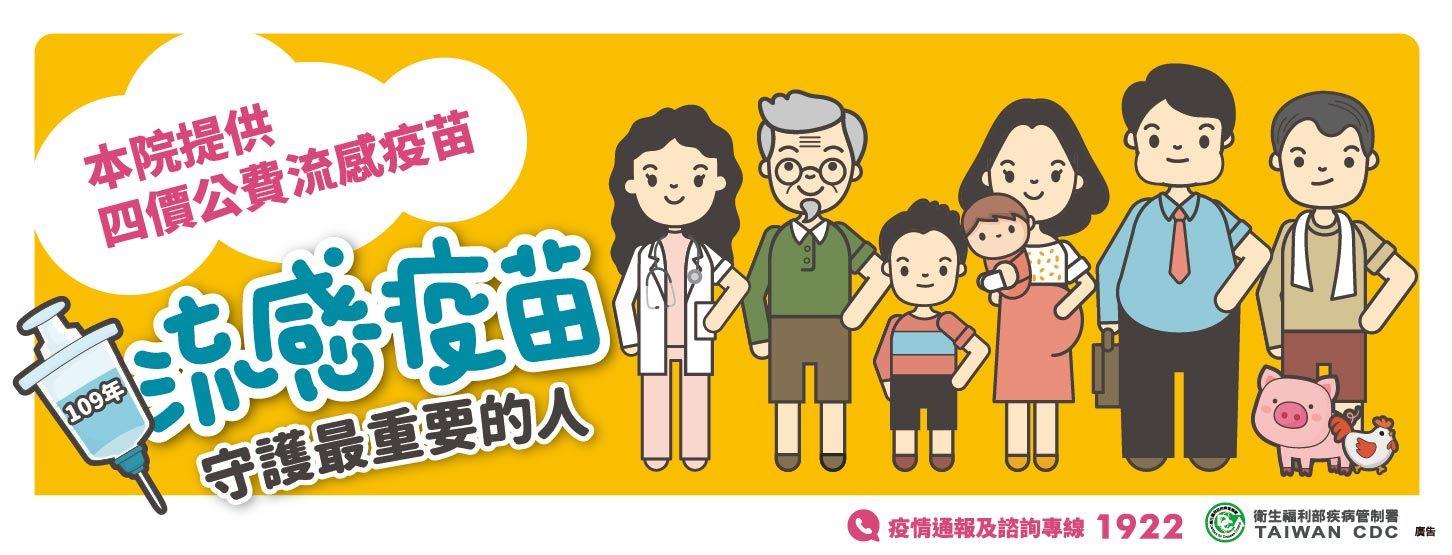 109年度流感疫苗開打囉(圖片)
