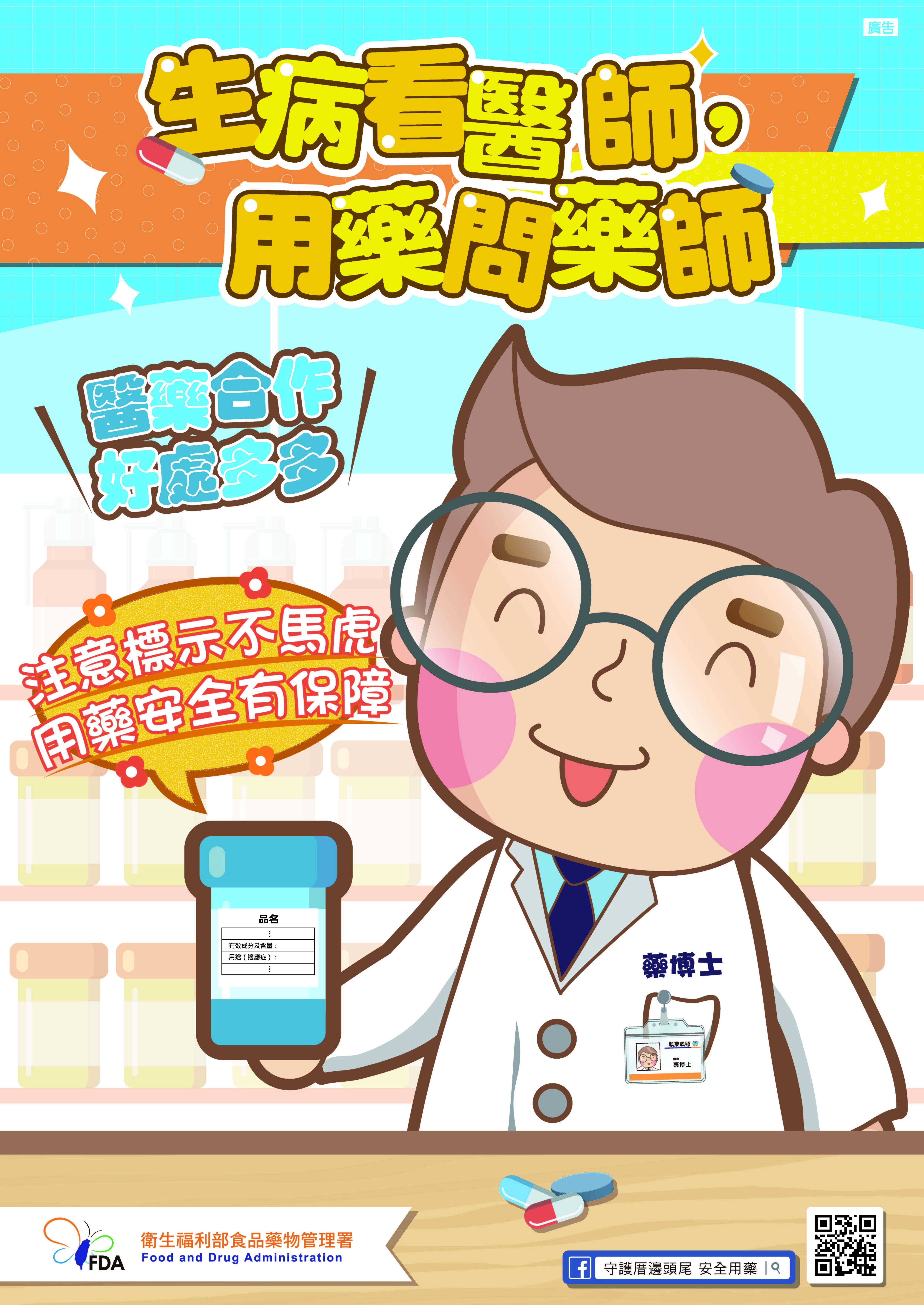 生病看醫師_用藥問藥師(圖片)