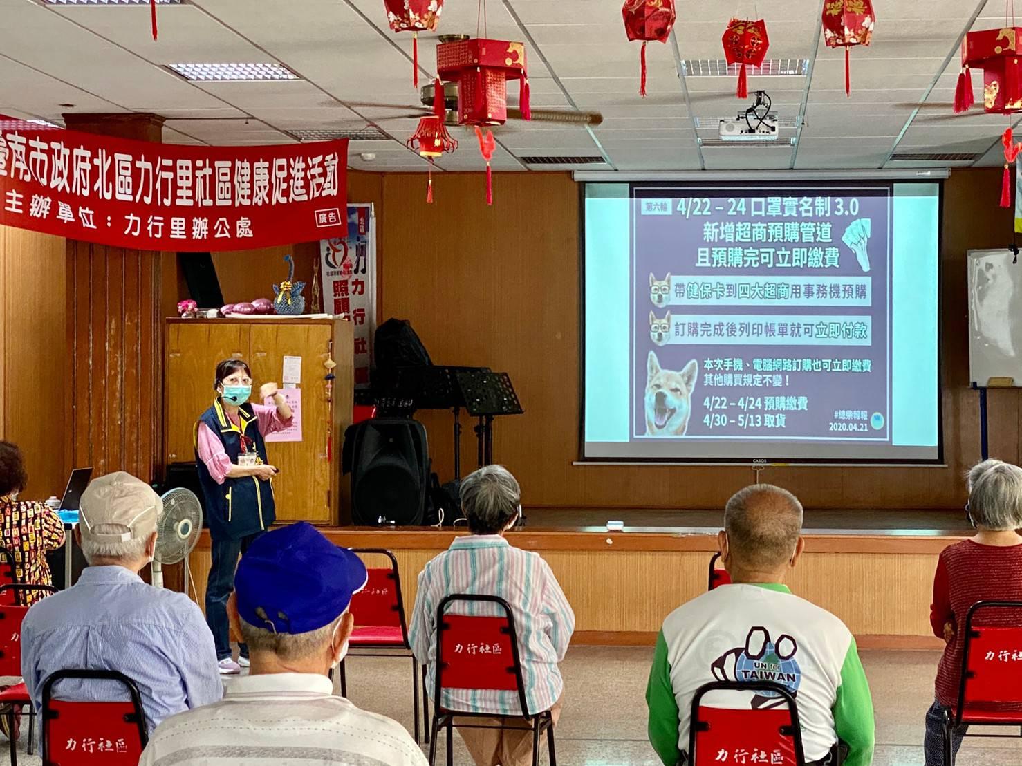 20200422_力行里社區樂活課程(圖片)