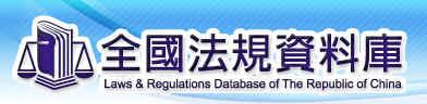 全國法規資料庫(圖片)