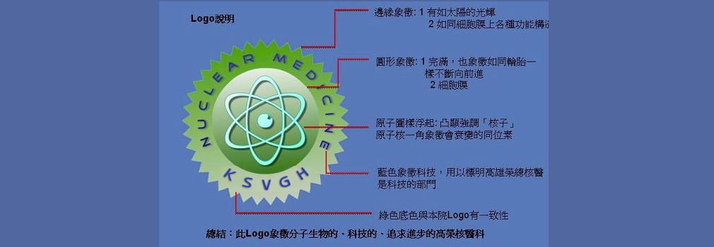 本部logo說明(圖片)