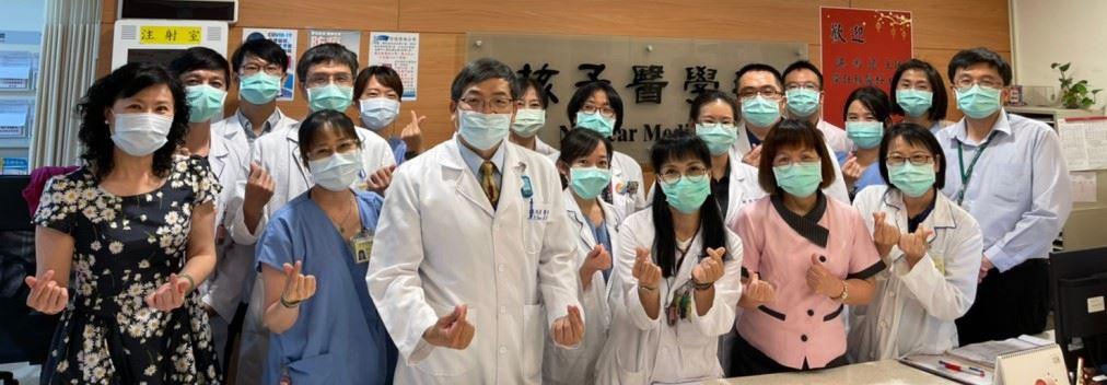 核醫合照(圖片)