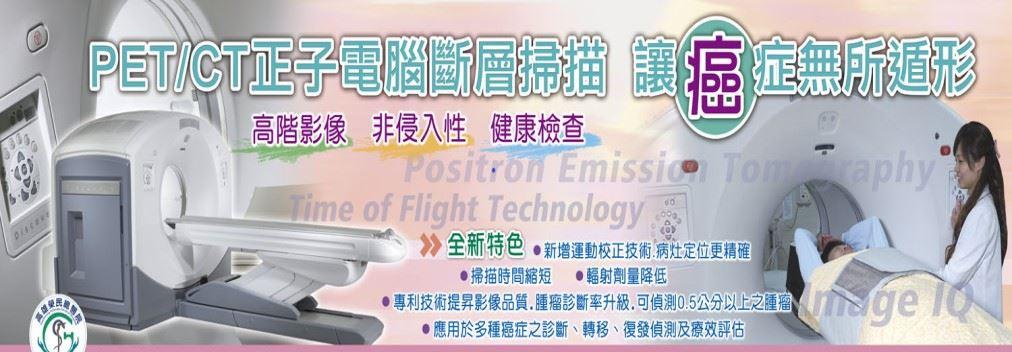 正子造影中心橫式海報(圖片)