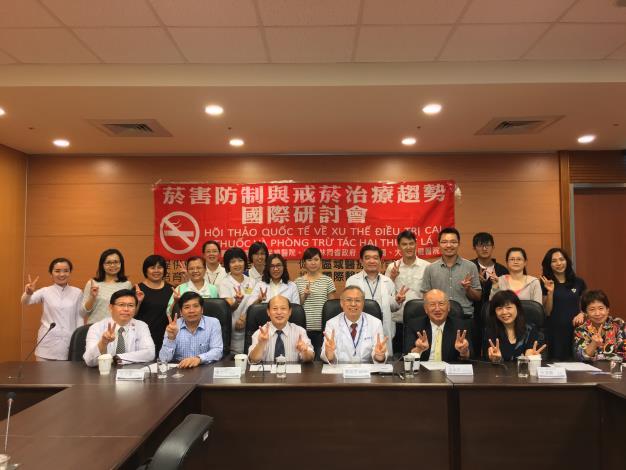 菸害防制國際研討會議