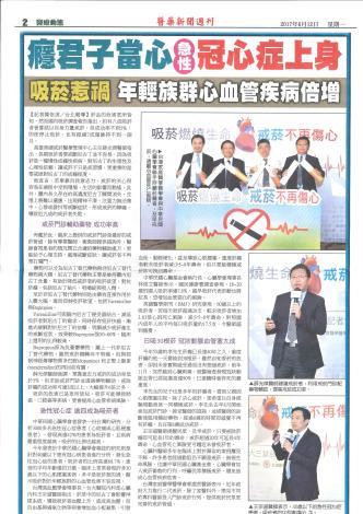 薛光傑主任接受醫藥新聞週刊採訪