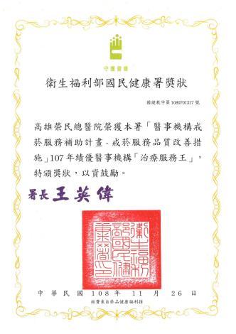 108年衛生福利部國民健康署戒菸醫事機構-戒菸治療王