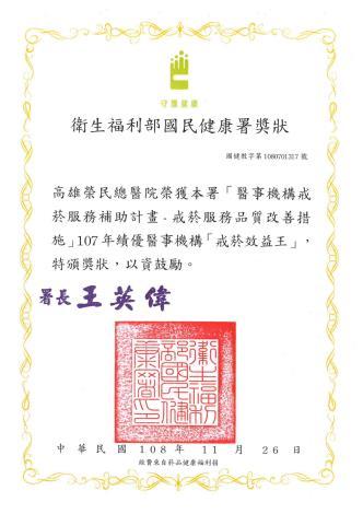 108年衛生福利部國民健康署戒菸醫事機構-戒菸效益王