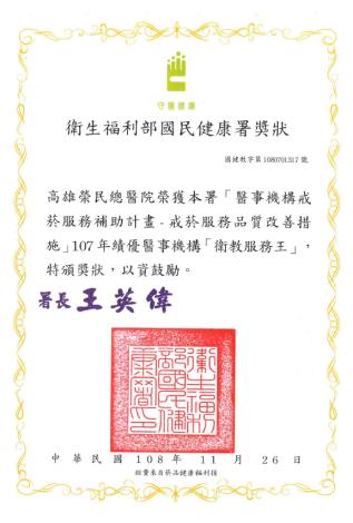 108年衛生福利部國民健康署戒菸醫事機構-戒菸衛教王