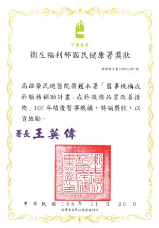 108年衛生福利部國民健康署戒菸醫事機構績優獎