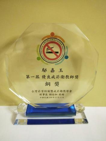 108年第一屆優良戒菸衛教師獎