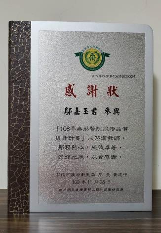 高雄市政府衛生局-108年無菸醫院服務品質提升計畫-傑出衛教師