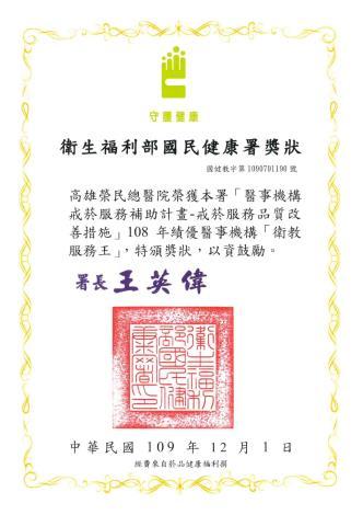 衛生福利部國民健康署-108年戒菸服務品質改善措施績優單位-衛教...
