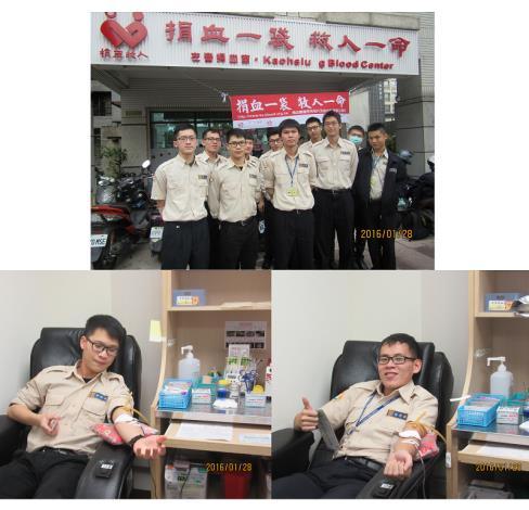 捐血公益  日期:105/01/28