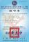 HACCP證書