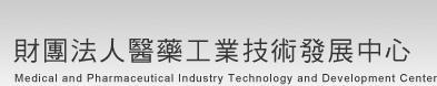 財團法人醫藥工業技術發展中心