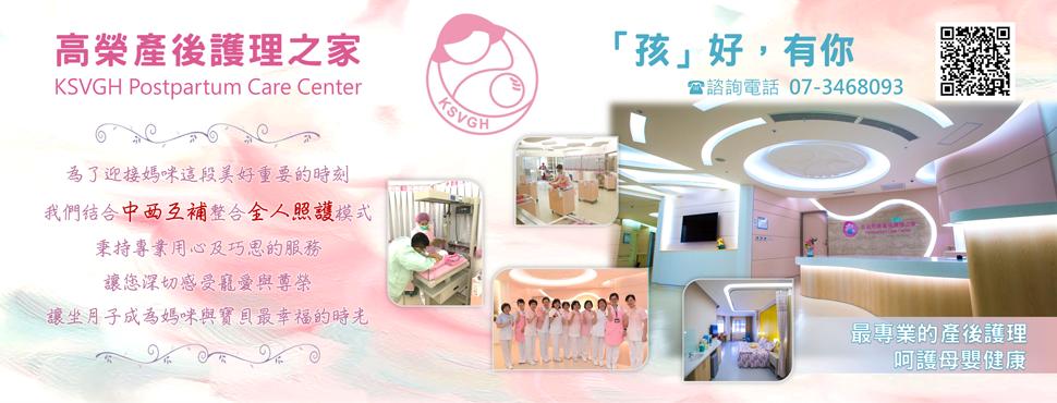 產後護理之家(圖片)