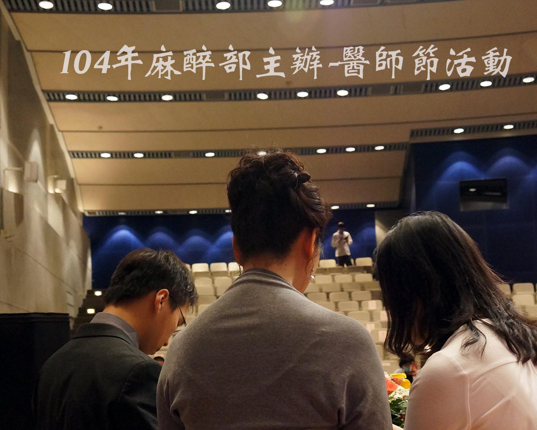 104年主辦醫師節活動(圖片)