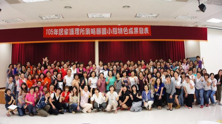 105年高雄市衛生局居家護理所策略聯盟小組特色成果發表展