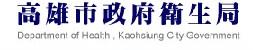 高雄市政府衛生局全球資訊網(圖片)
