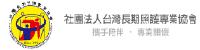 台灣長期照護專業協會(圖片)