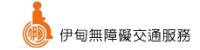 伊甸無障礙交通服務-高雄市復康乘客服務須知(圖片)