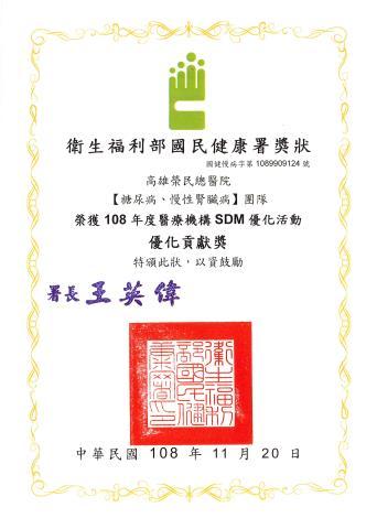 賀!!榮獲108年度醫療機構SDM優化活動 優化貢獻獎