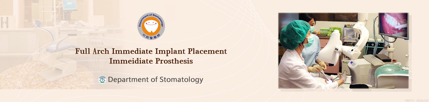 Full arch immediate implant placement & immeidiate prosthesis reconstruction(Image)