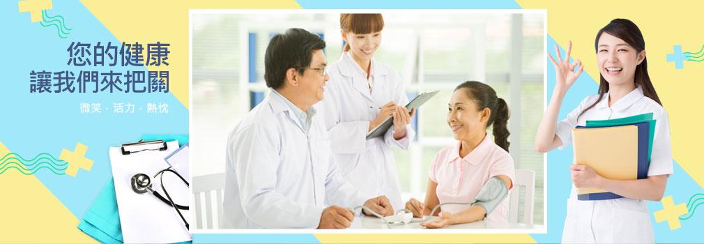 過敏免疫風濕科(圖片)
