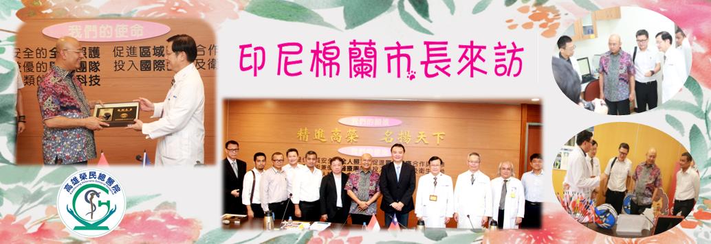印尼棉蘭市長參訪(圖片)