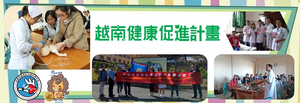 越南健康促進計畫(圖片)