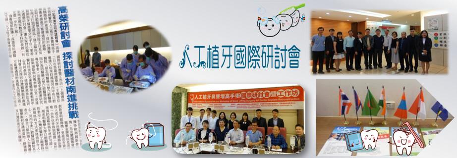 人工植牙國際研討會(圖片)
