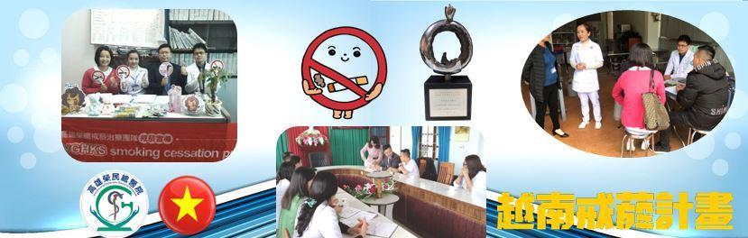 越南戒菸計畫(圖片)