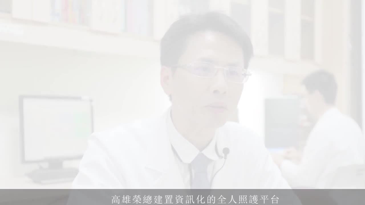 全人醫療宣導短片