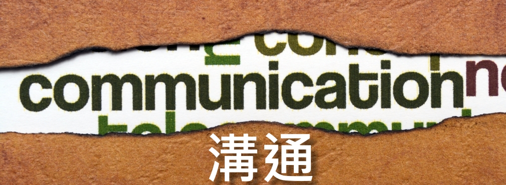 Communication(圖片)