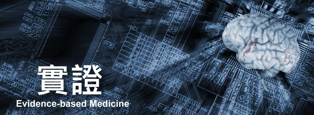 Evidence-Based Medicine(圖片)