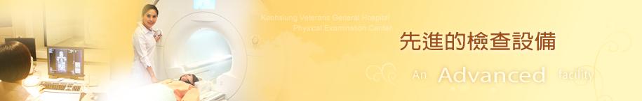 榮康VIP服務~先進的檢查設備(圖片)